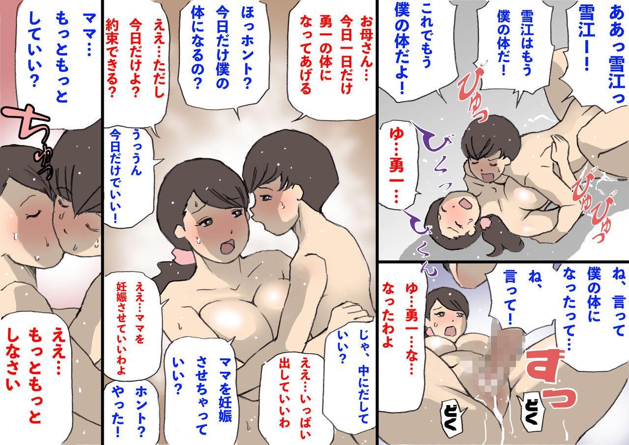 Okaa-san wa Homete Nobasu Kyouiku Houshin 46