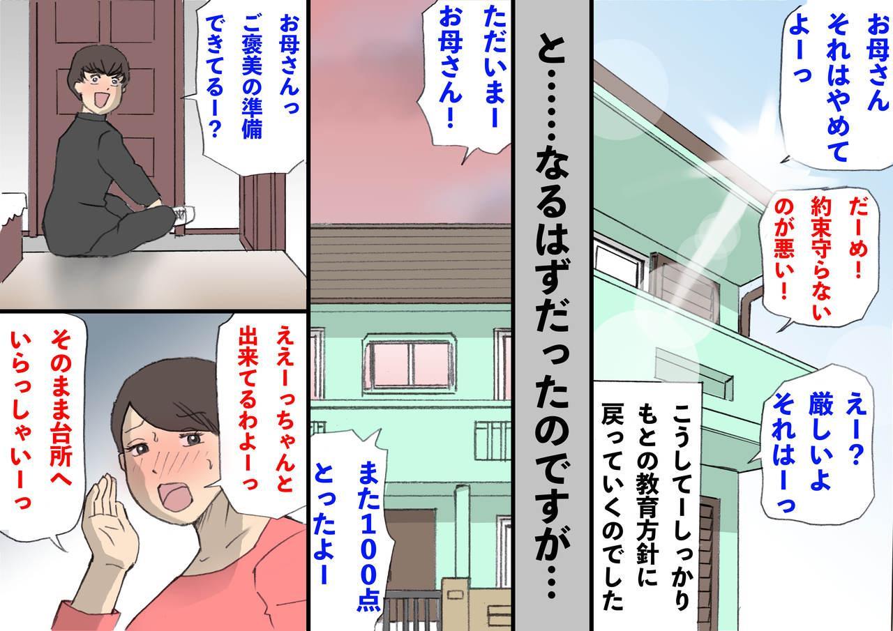 Okaa-san wa Homete Nobasu Kyouiku Houshin 50