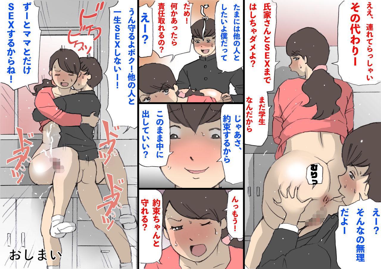 Okaa-san wa Homete Nobasu Kyouiku Houshin 54