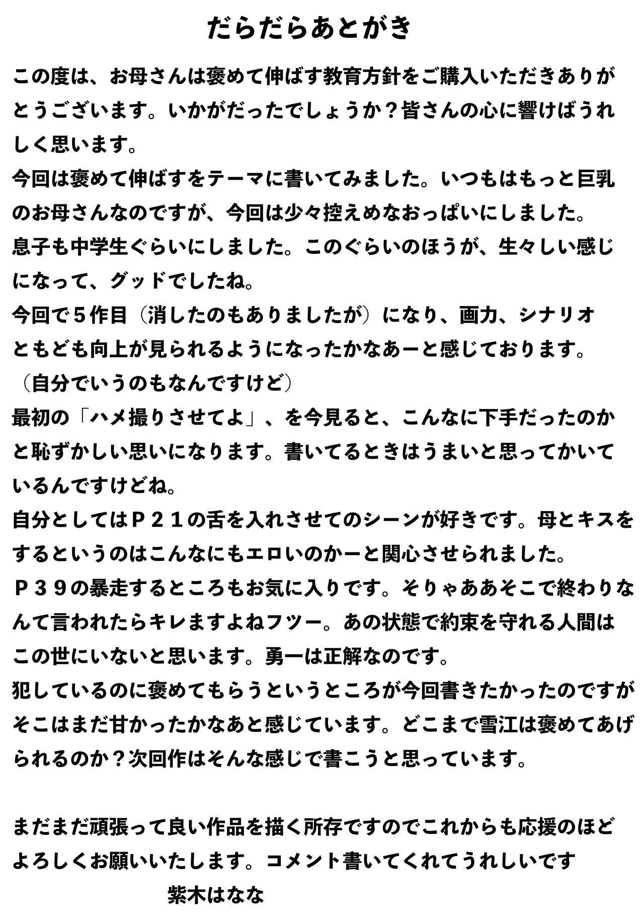 Okaa-san wa Homete Nobasu Kyouiku Houshin 55