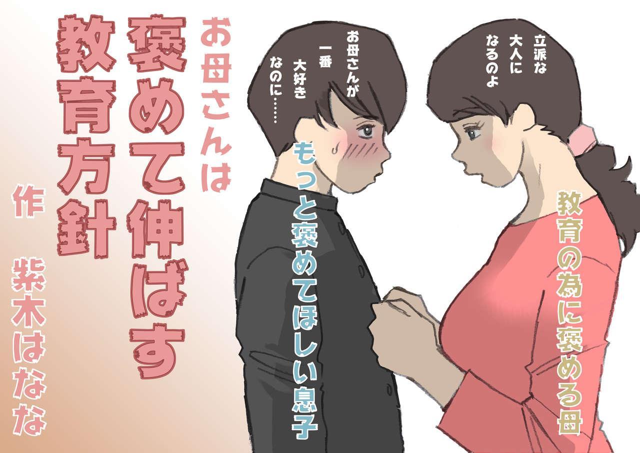 Okaa-san wa Homete Nobasu Kyouiku Houshin 7