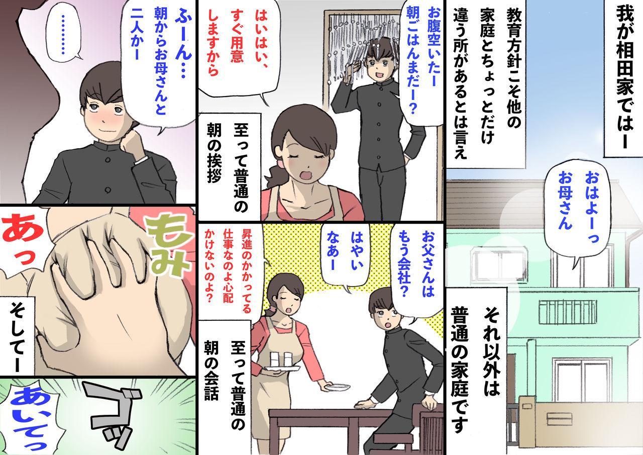 Okaa-san wa Homete Nobasu Kyouiku Houshin 8