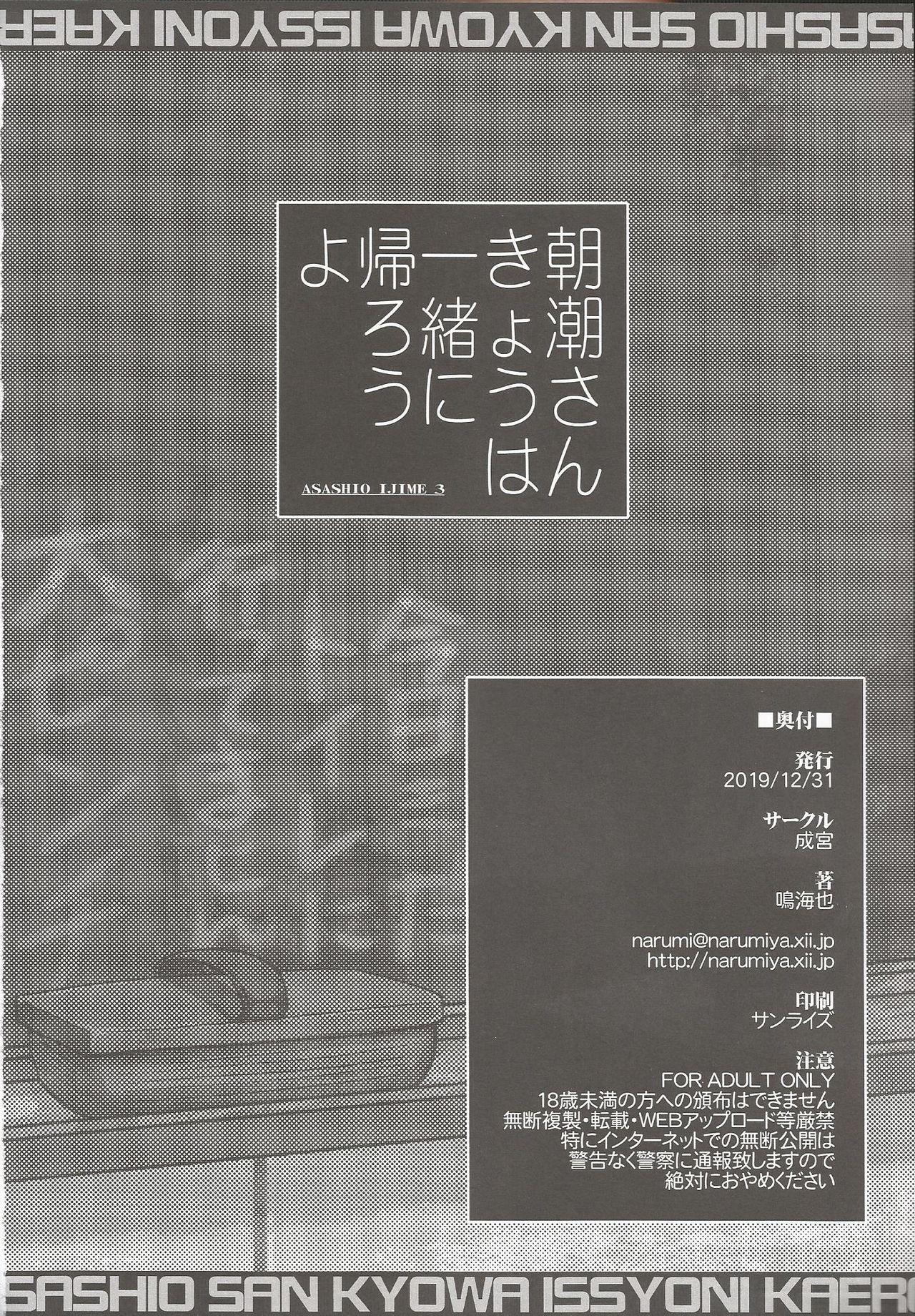 Asashio-san Kyou wa Issho ni Kaerou yo 24
