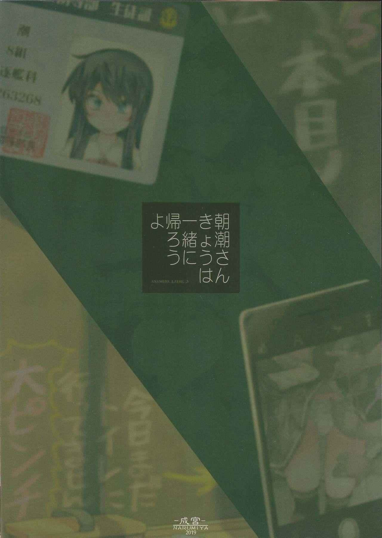 Asashio-san Kyou wa Issho ni Kaerou yo 25