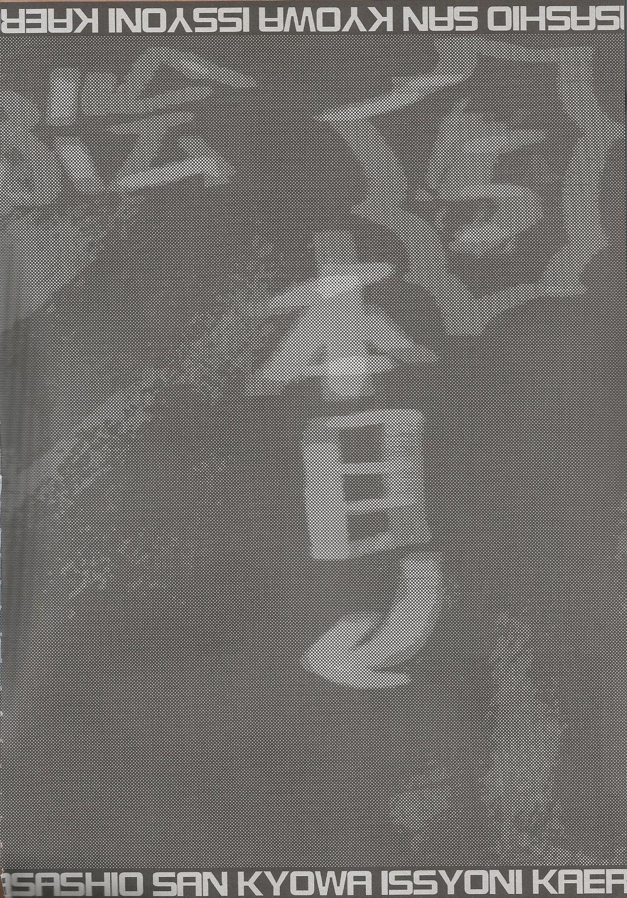 Asashio-san Kyou wa Issho ni Kaerou yo 2