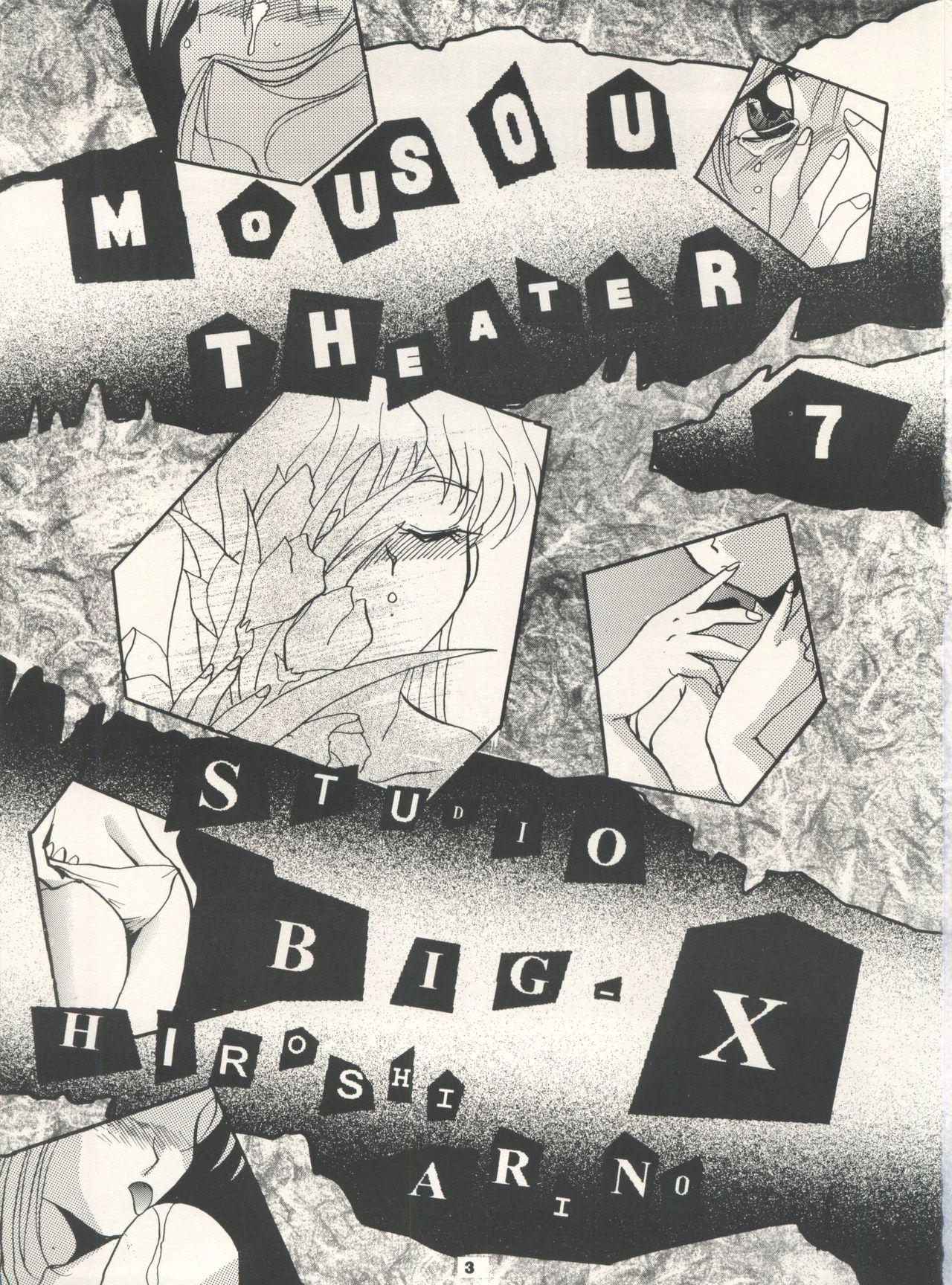 MOUSOU THEATER 7 2