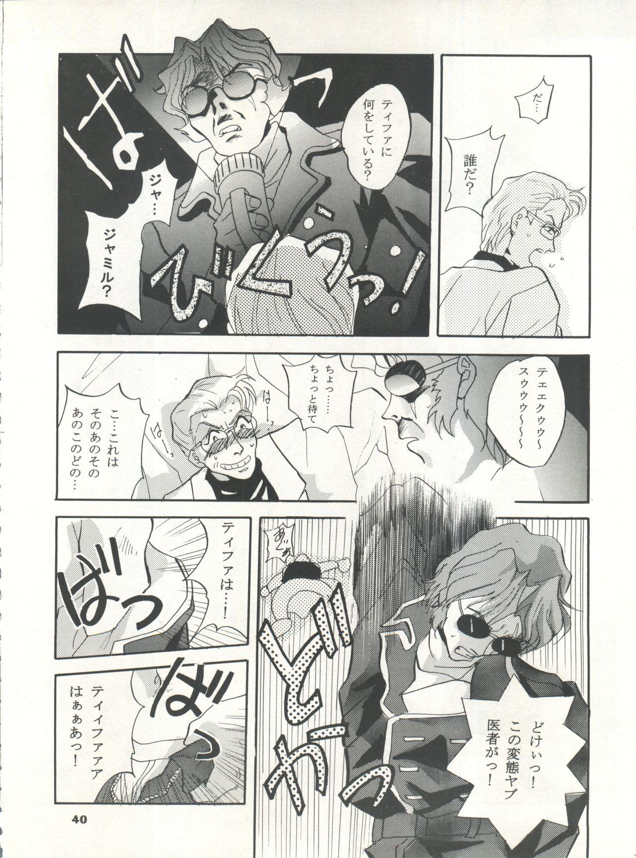 MOUSOU THEATER 7 39