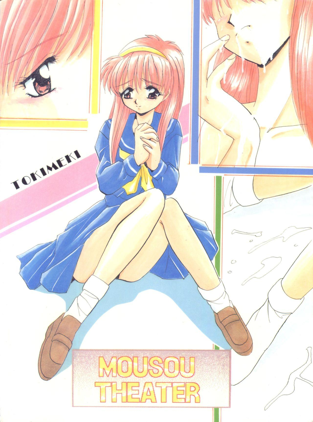 MOUSOU THEATER 7 75