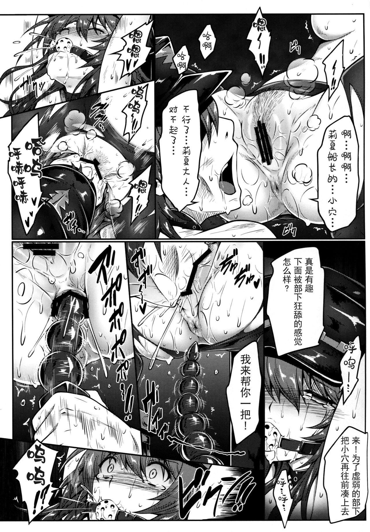 Watashi ga Mamoranakya... 13