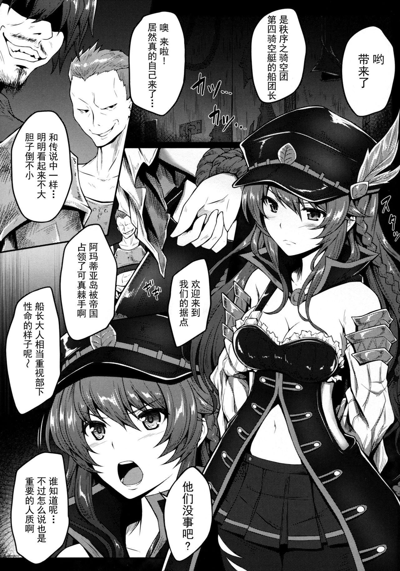 Watashi ga Mamoranakya... 3