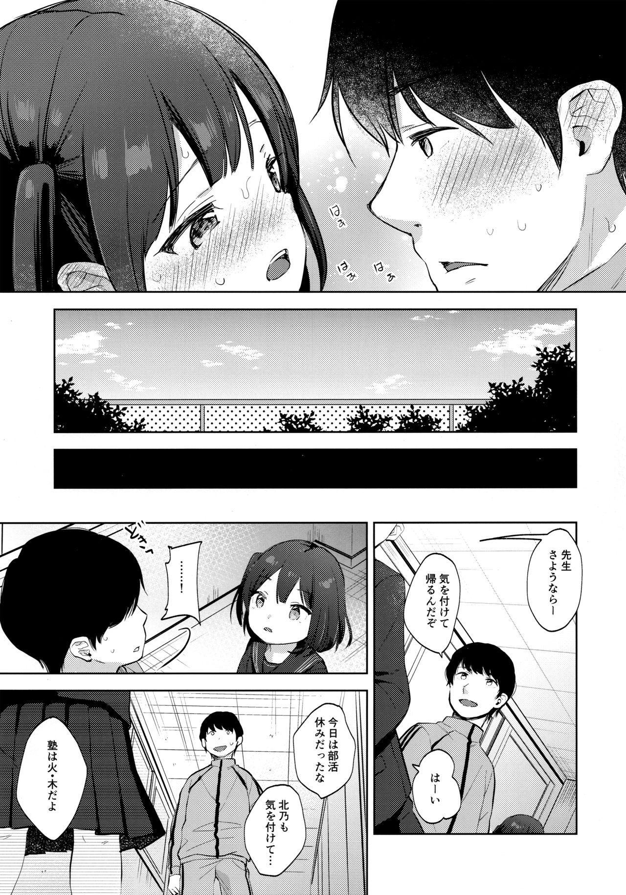 Boku no Kioku ga Oshiego ni Gisousarete Shimaimashita 21