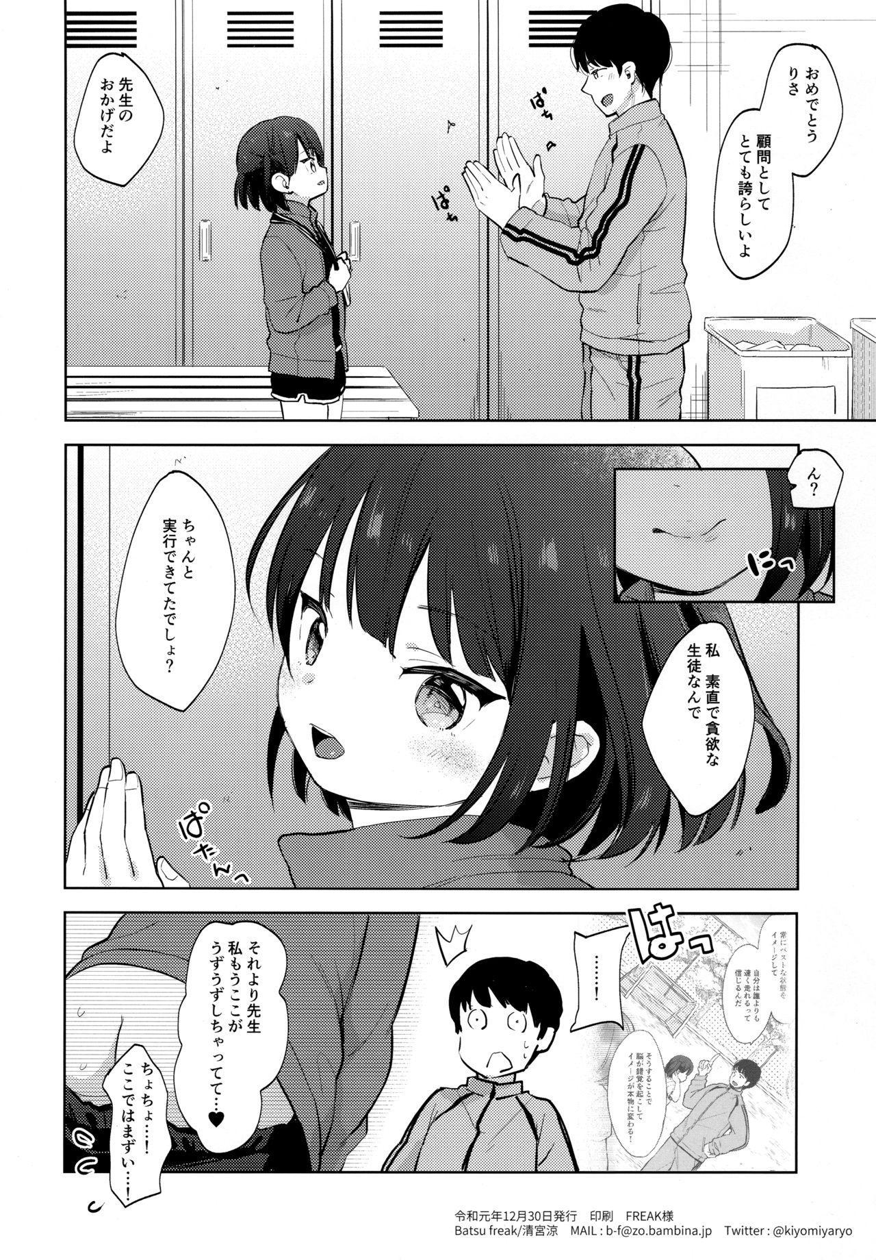 Boku no Kioku ga Oshiego ni Gisousarete Shimaimashita 24