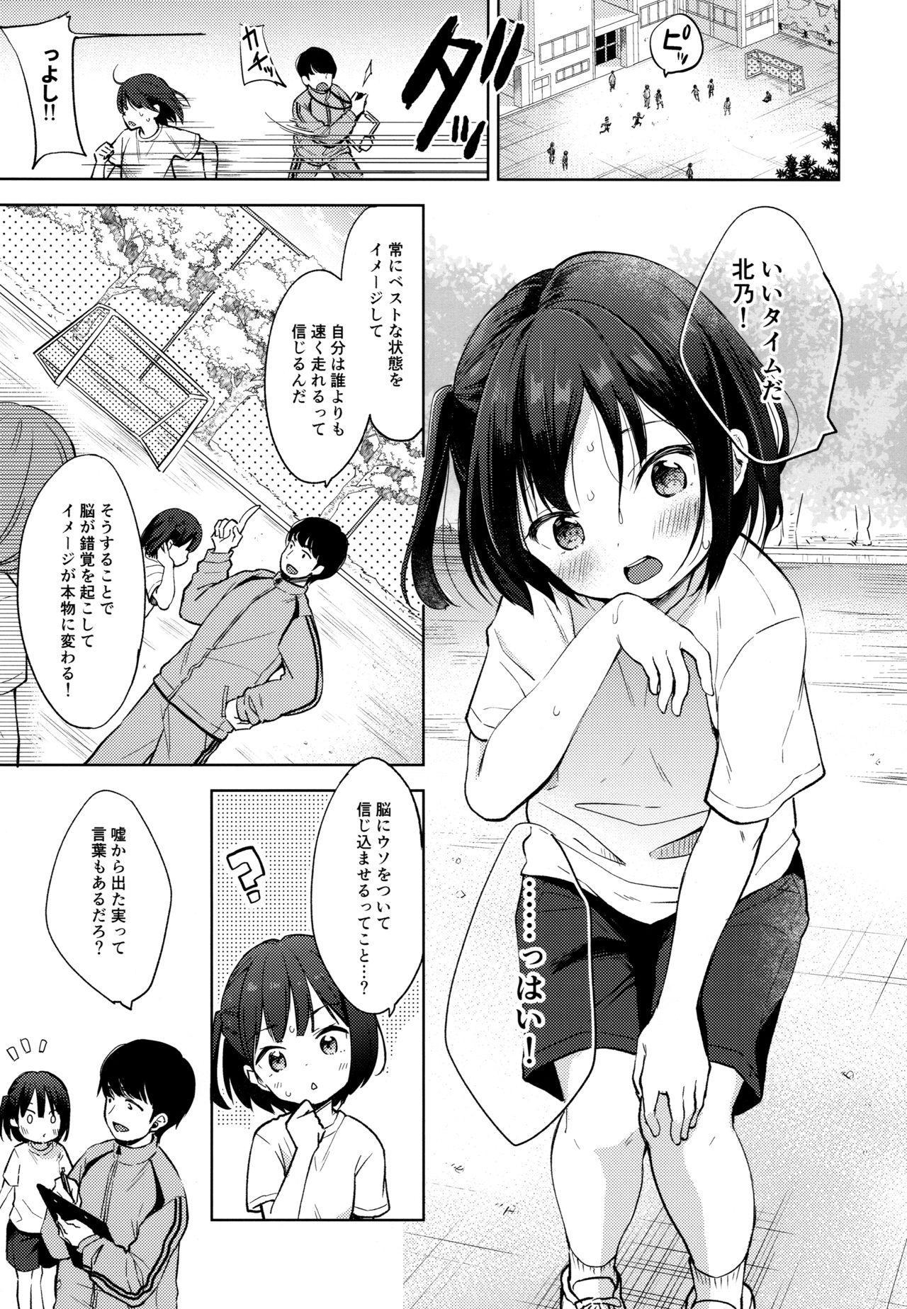 Boku no Kioku ga Oshiego ni Gisousarete Shimaimashita 3