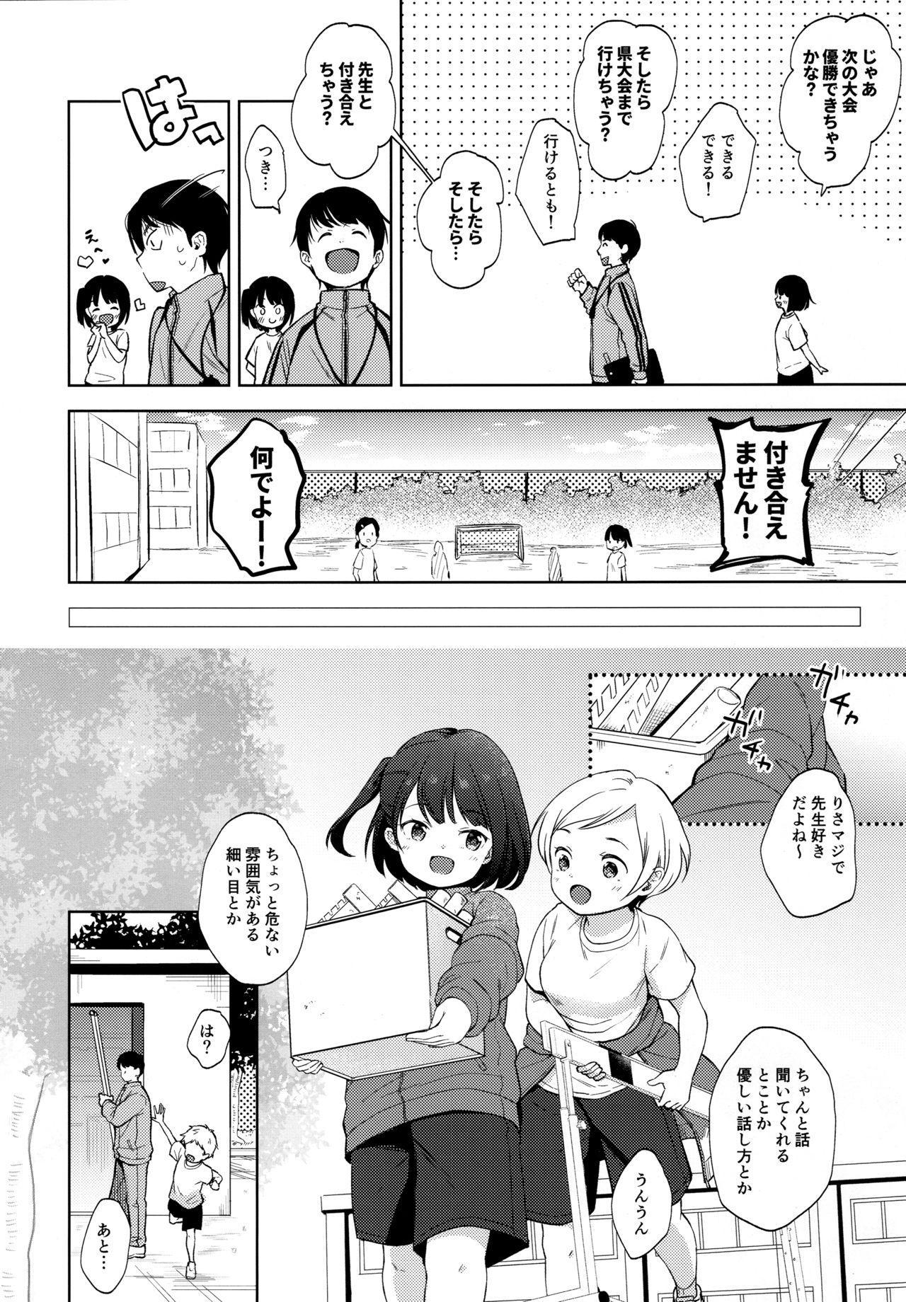 Boku no Kioku ga Oshiego ni Gisousarete Shimaimashita 4