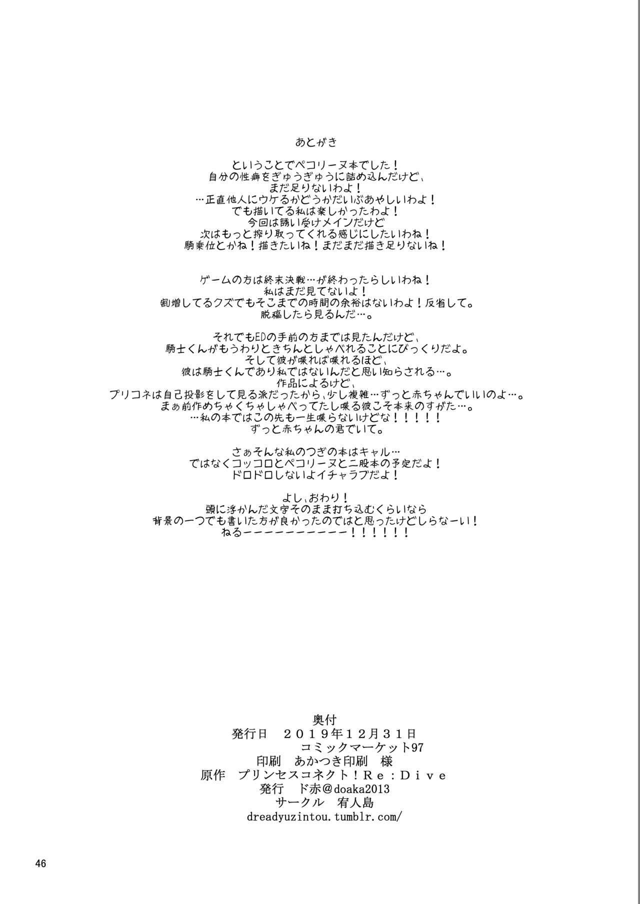 [Yuuzintou (Doaka)] Pecorine to Uwaki Ecchi! ~Bishokuden to Harem Ecchi!~ 2 (Princess Connect! Re:Dive) [Digital] 44