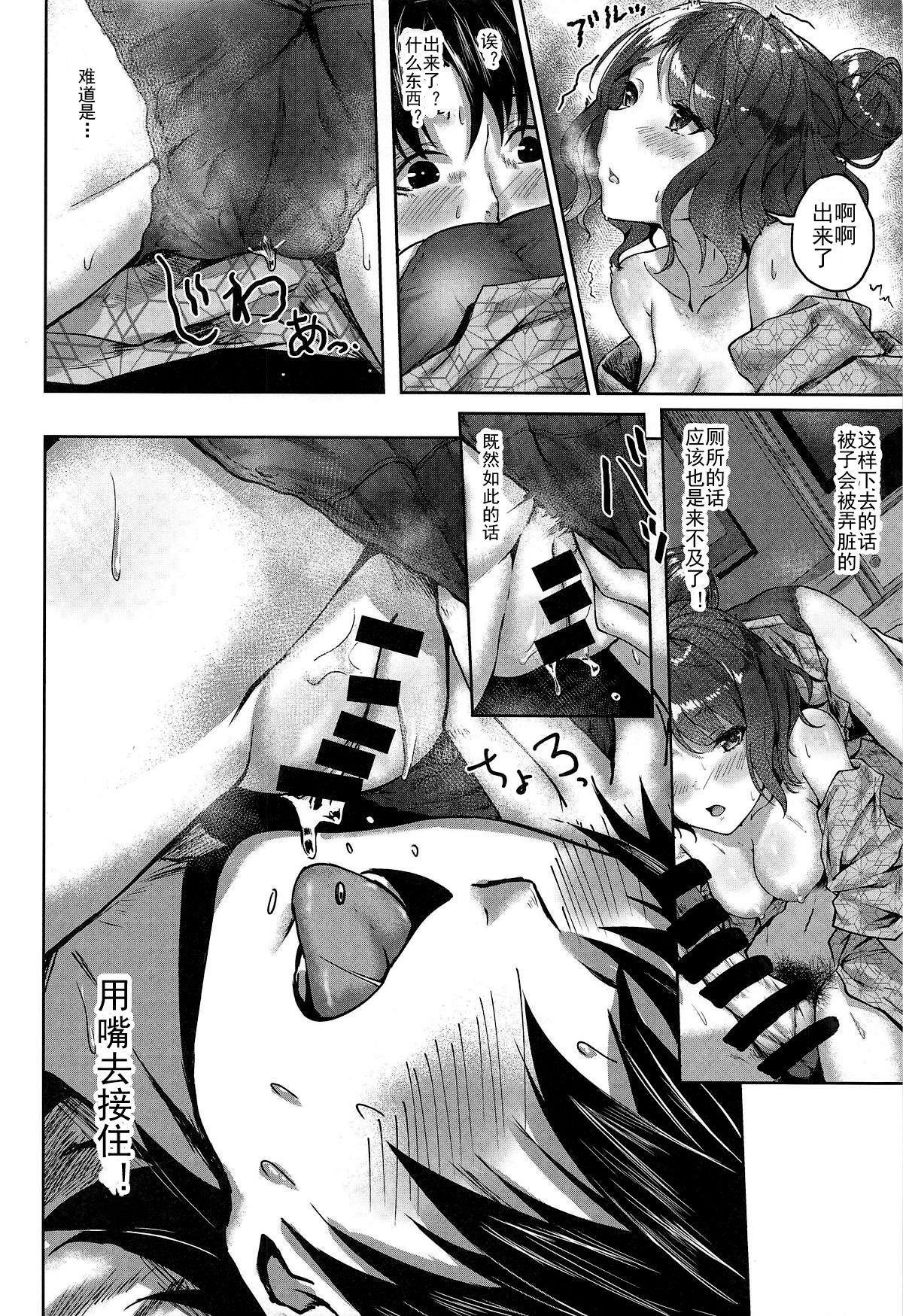 Jirashi Jouzu no Oei-san 20