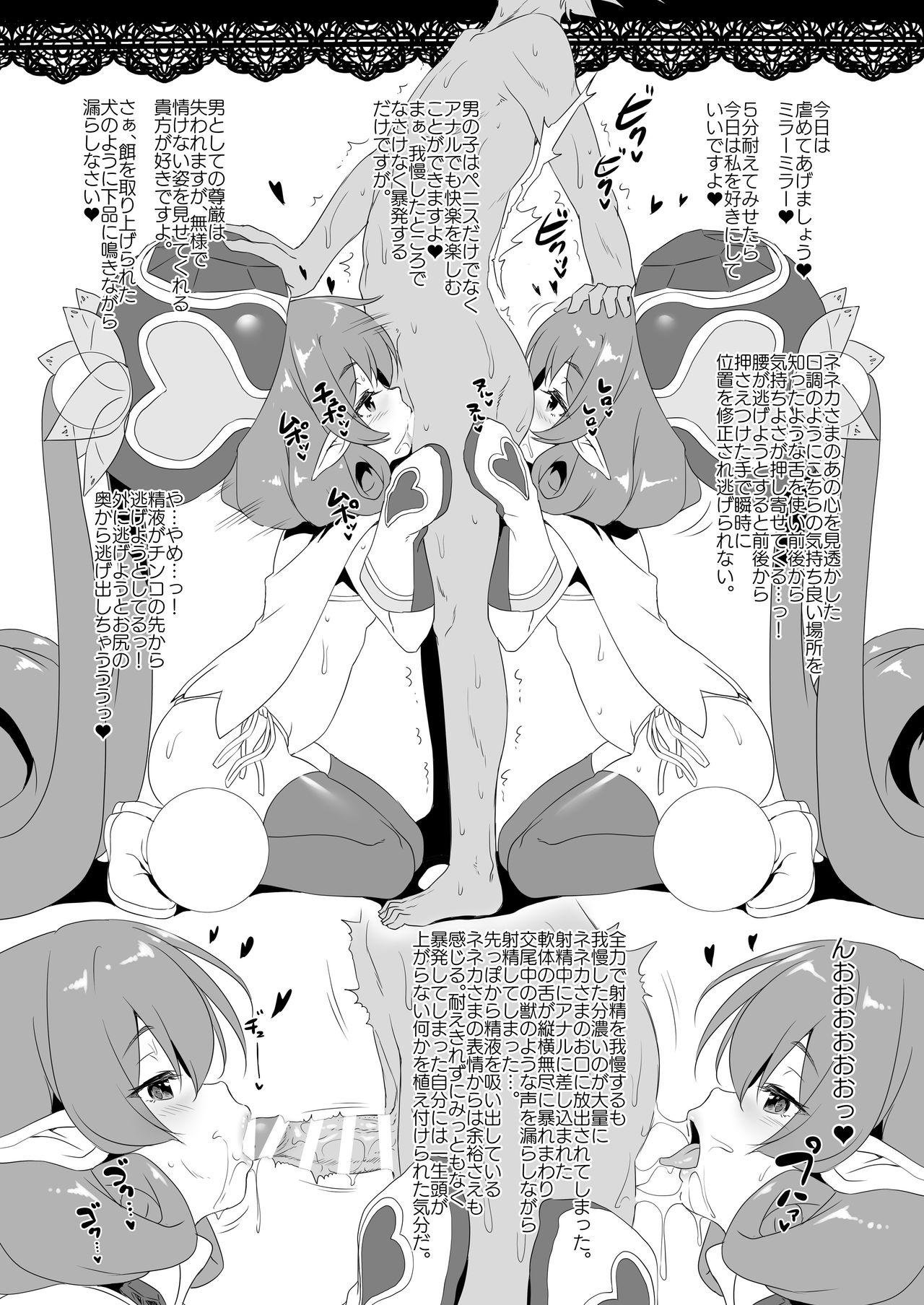 Neneka ni Connect Shichau Hon! 2