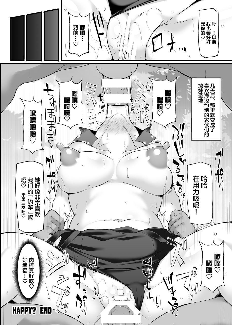 Akala Captain Suiren Kyousei Saimintou Meguri 18