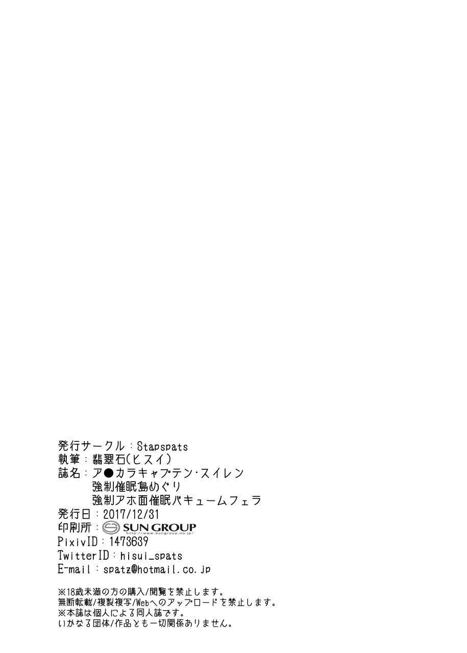Akala Captain Suiren Kyousei Saimintou Meguri 20