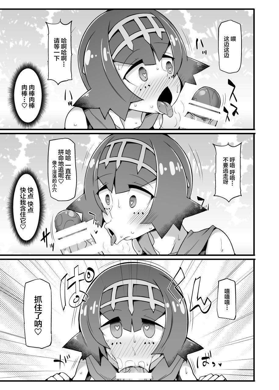 Akala Captain Suiren Kyousei Saimintou Meguri 7