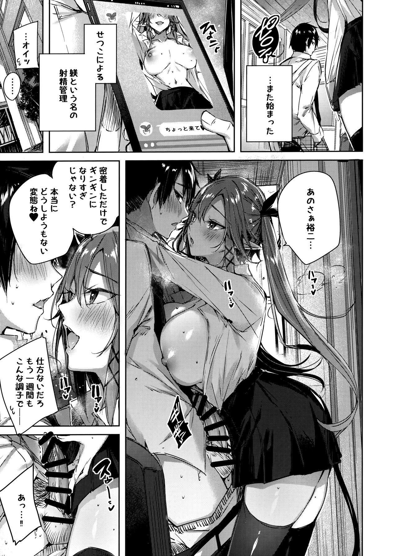 Koakuma Setsuko no Himitsu Vol. 5.5 3