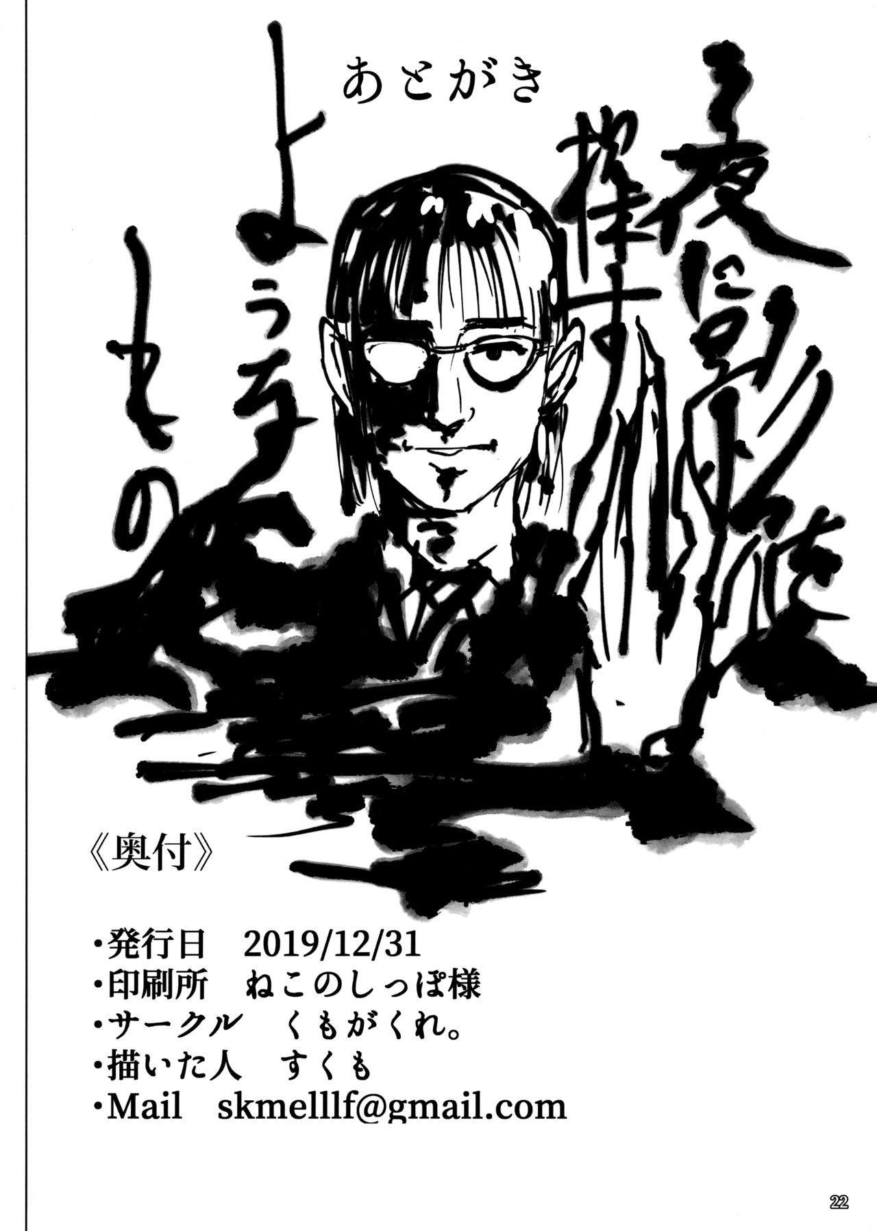 Mizugi Musashi Baishun Choukyou 20