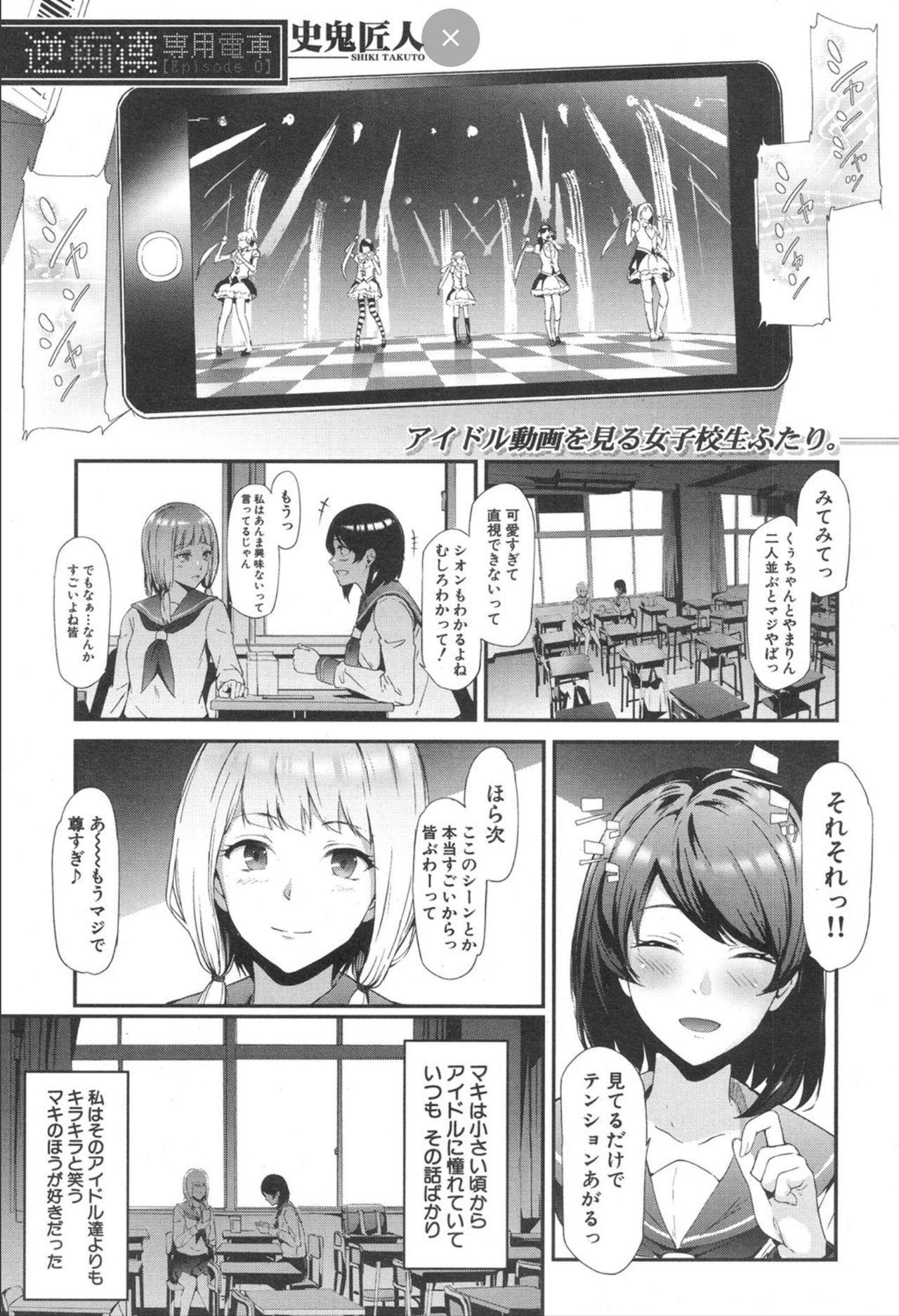 COMIC Mugen Tensei 2020-01 3