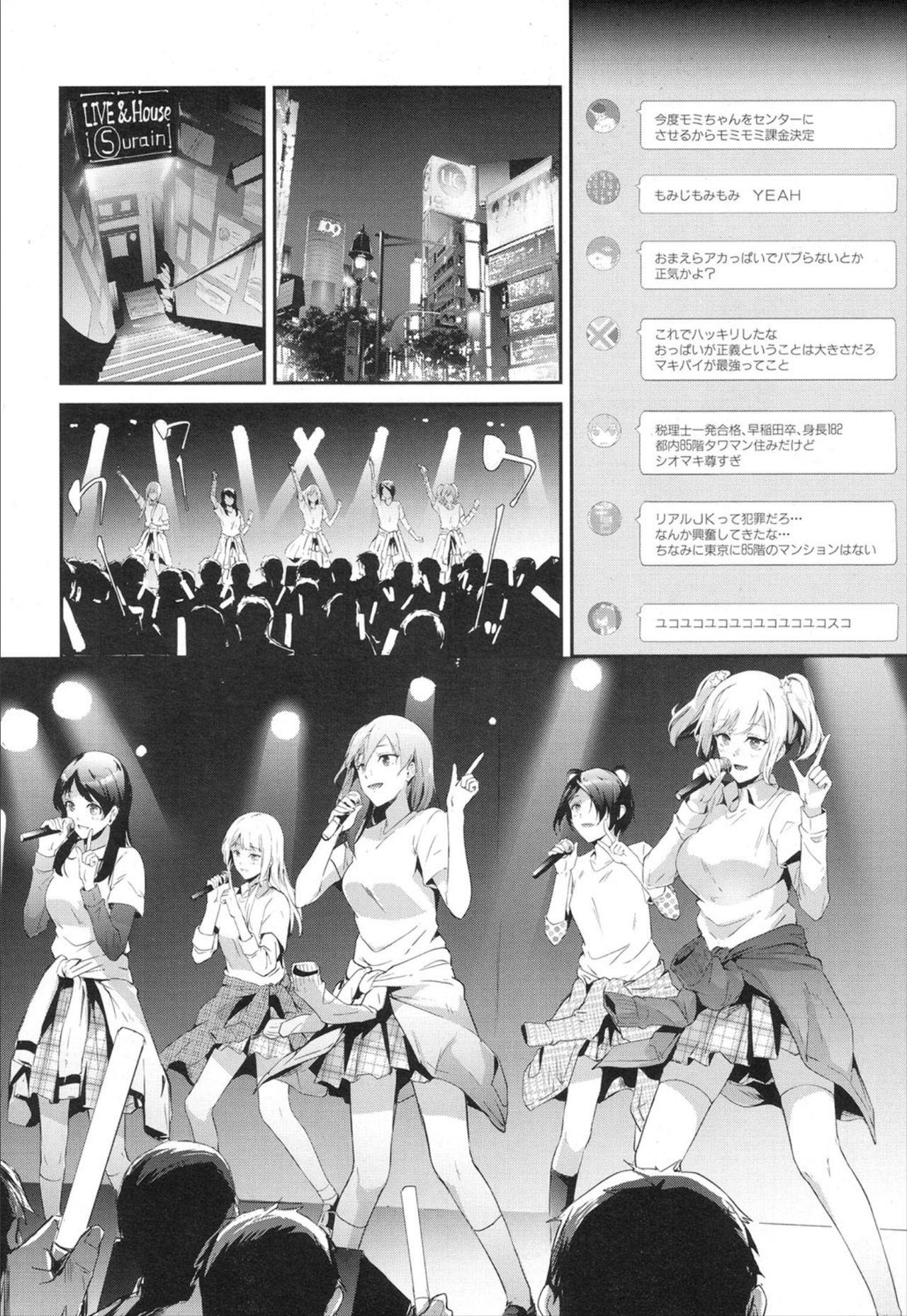 COMIC Mugen Tensei 2020-01 4