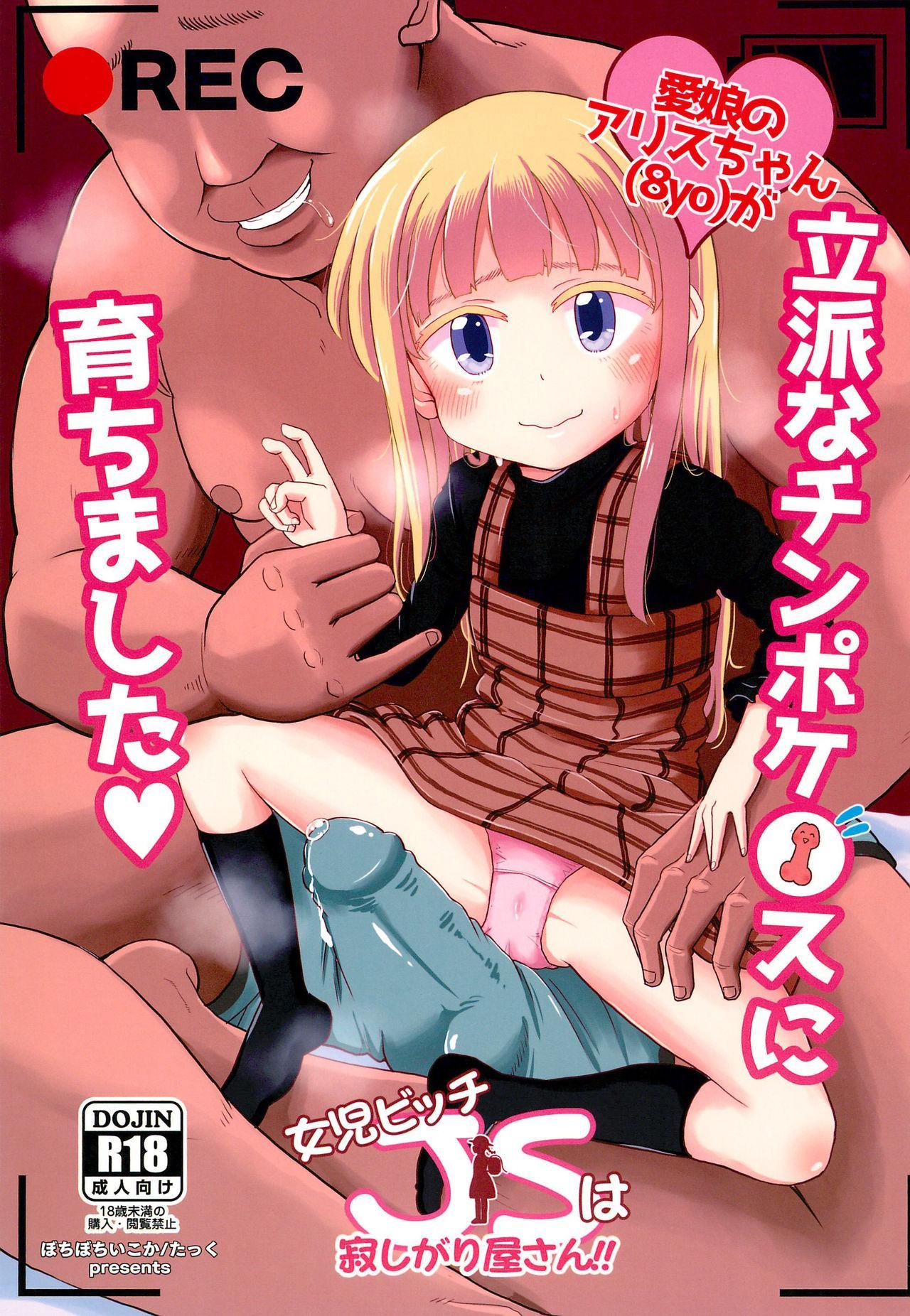 (C97) [botibotiikoka (takku)] Manamusume no Arisu-chan (8yo) ga Rippa na Chinpo-case ni Sodachimashita 0
