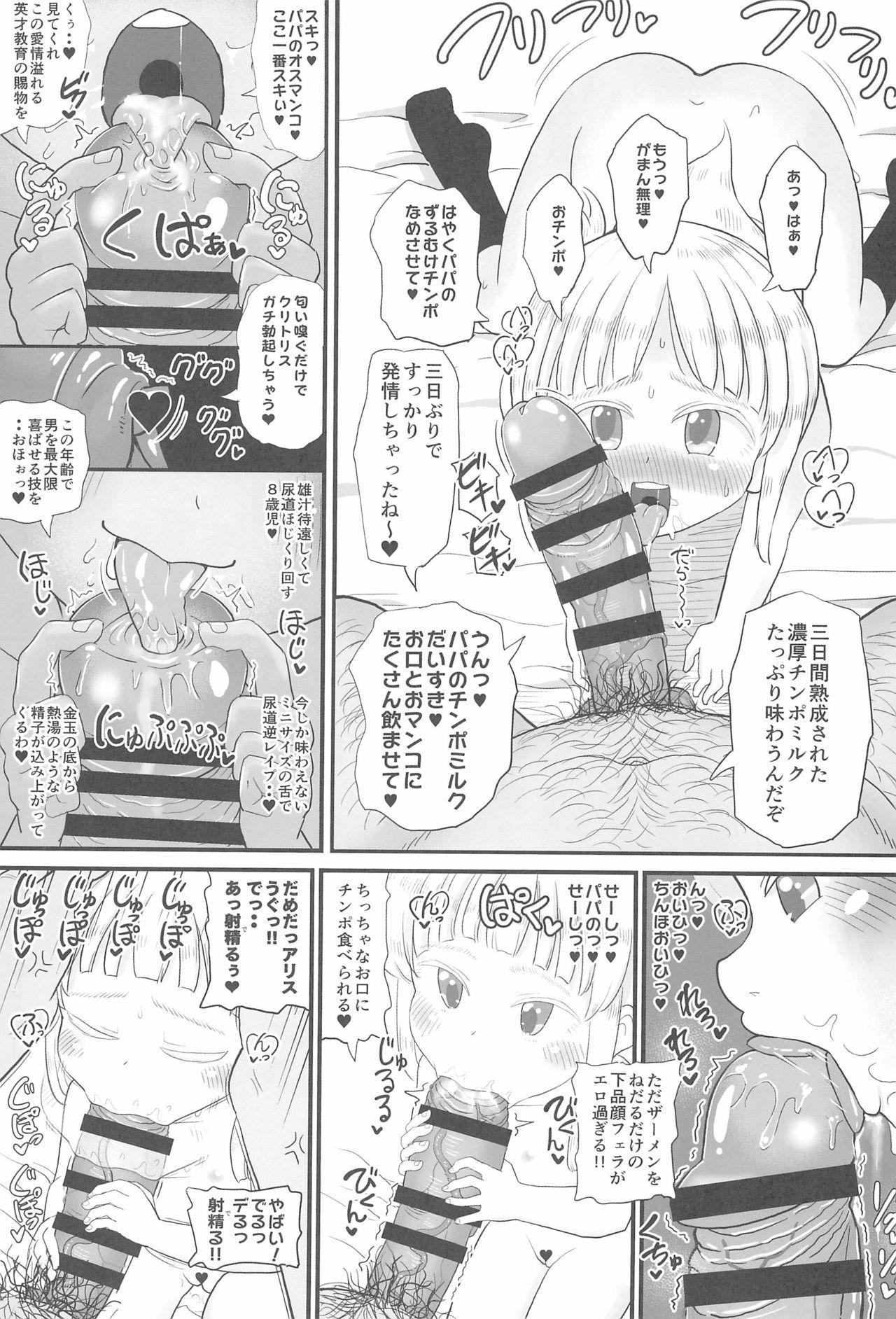 (C97) [botibotiikoka (takku)] Manamusume no Arisu-chan (8yo) ga Rippa na Chinpo-case ni Sodachimashita 12