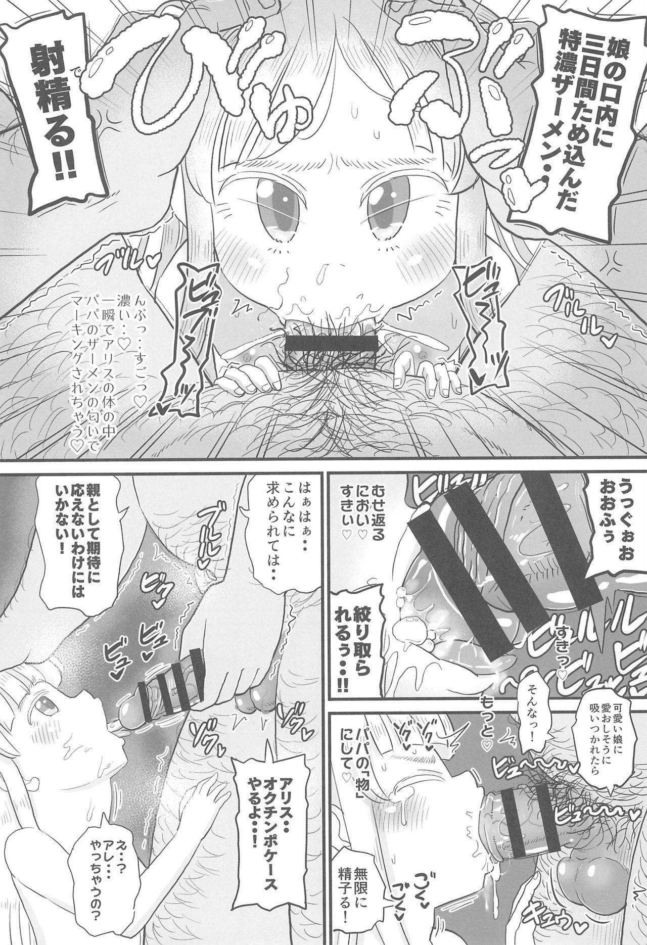 (C97) [botibotiikoka (takku)] Manamusume no Arisu-chan (8yo) ga Rippa na Chinpo-case ni Sodachimashita 13
