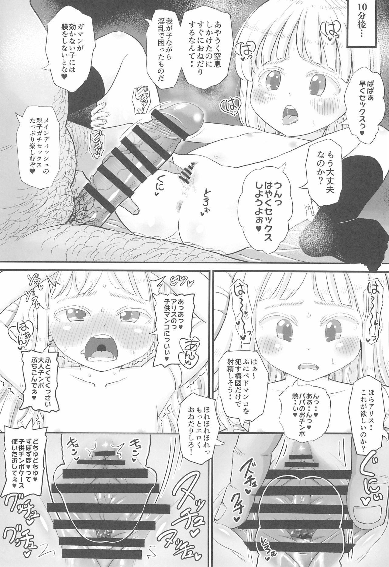 (C97) [botibotiikoka (takku)] Manamusume no Arisu-chan (8yo) ga Rippa na Chinpo-case ni Sodachimashita 15