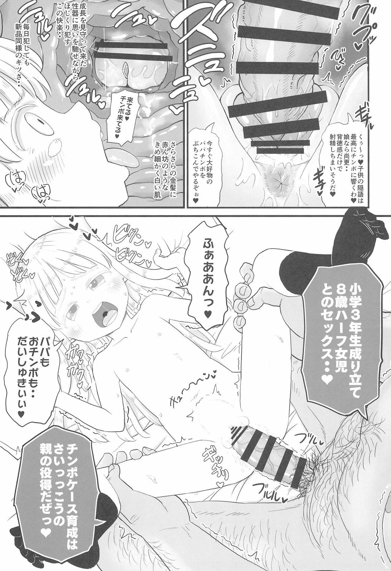 (C97) [botibotiikoka (takku)] Manamusume no Arisu-chan (8yo) ga Rippa na Chinpo-case ni Sodachimashita 16
