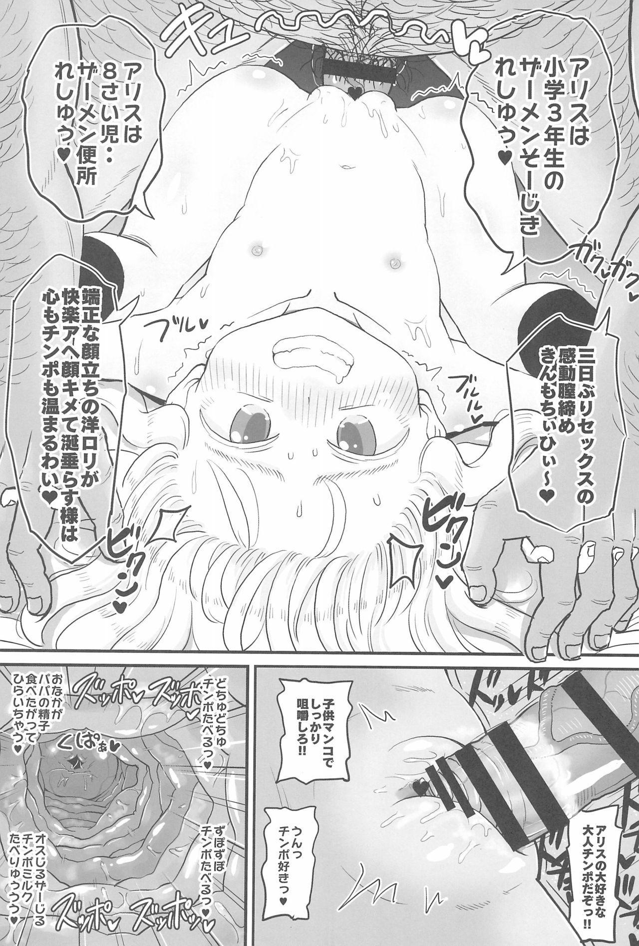 (C97) [botibotiikoka (takku)] Manamusume no Arisu-chan (8yo) ga Rippa na Chinpo-case ni Sodachimashita 18