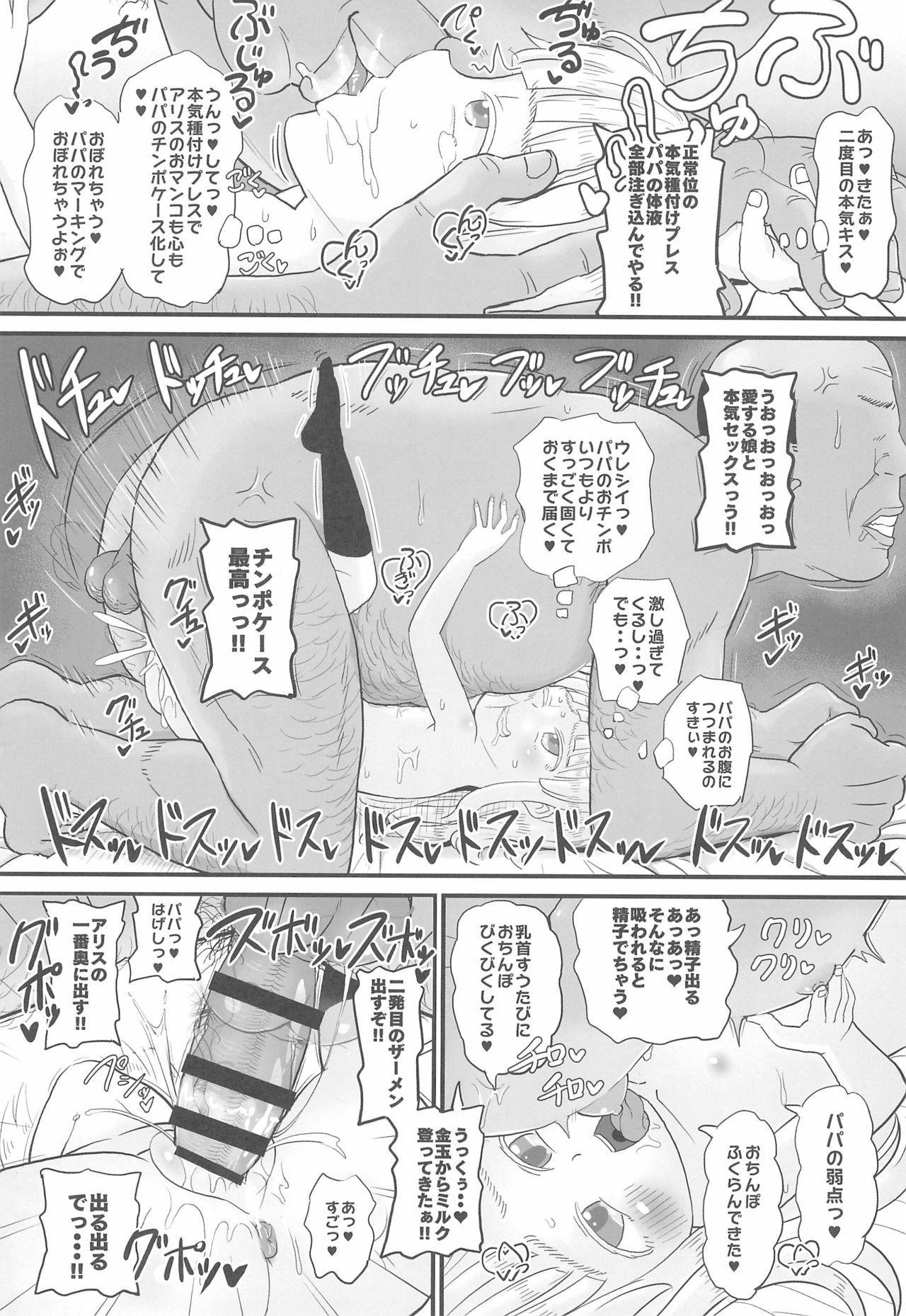(C97) [botibotiikoka (takku)] Manamusume no Arisu-chan (8yo) ga Rippa na Chinpo-case ni Sodachimashita 19
