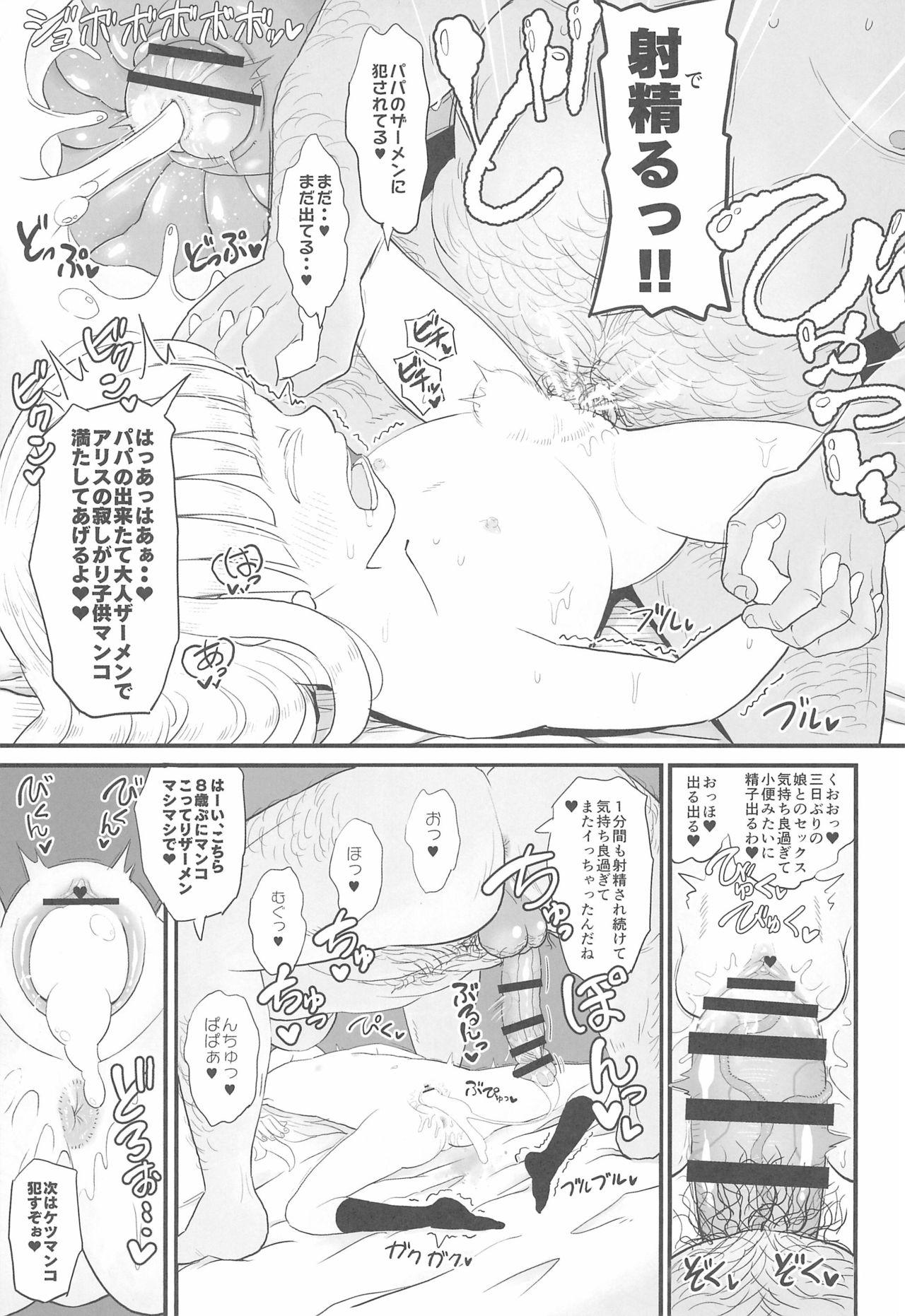 (C97) [botibotiikoka (takku)] Manamusume no Arisu-chan (8yo) ga Rippa na Chinpo-case ni Sodachimashita 20