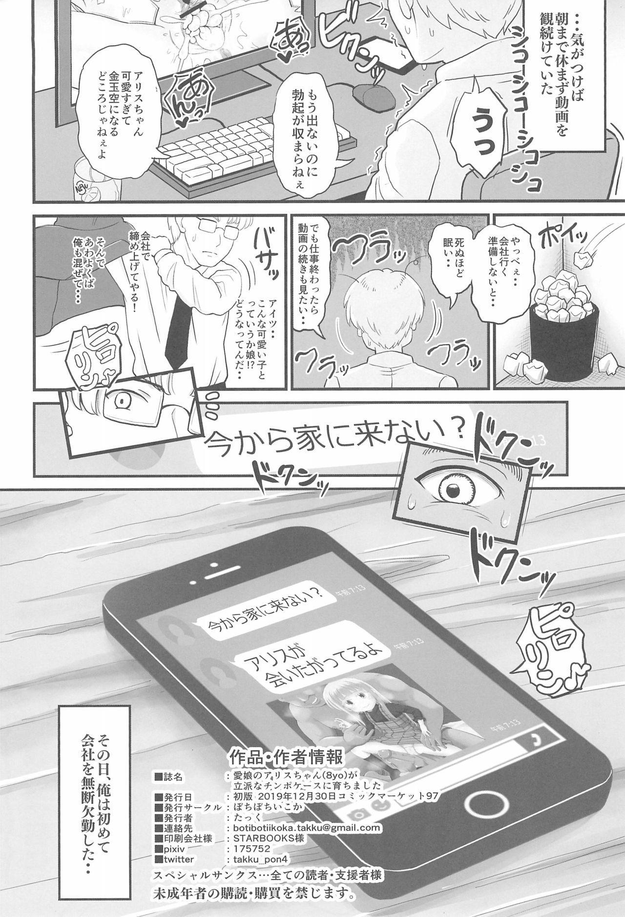 (C97) [botibotiikoka (takku)] Manamusume no Arisu-chan (8yo) ga Rippa na Chinpo-case ni Sodachimashita 25