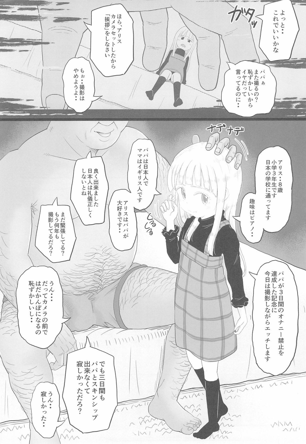 (C97) [botibotiikoka (takku)] Manamusume no Arisu-chan (8yo) ga Rippa na Chinpo-case ni Sodachimashita 3