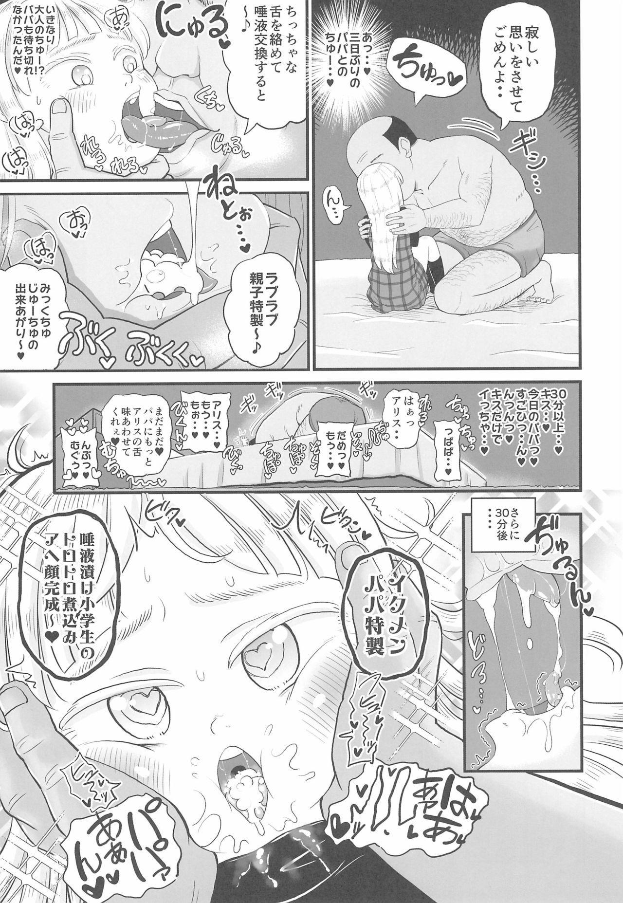 (C97) [botibotiikoka (takku)] Manamusume no Arisu-chan (8yo) ga Rippa na Chinpo-case ni Sodachimashita 4