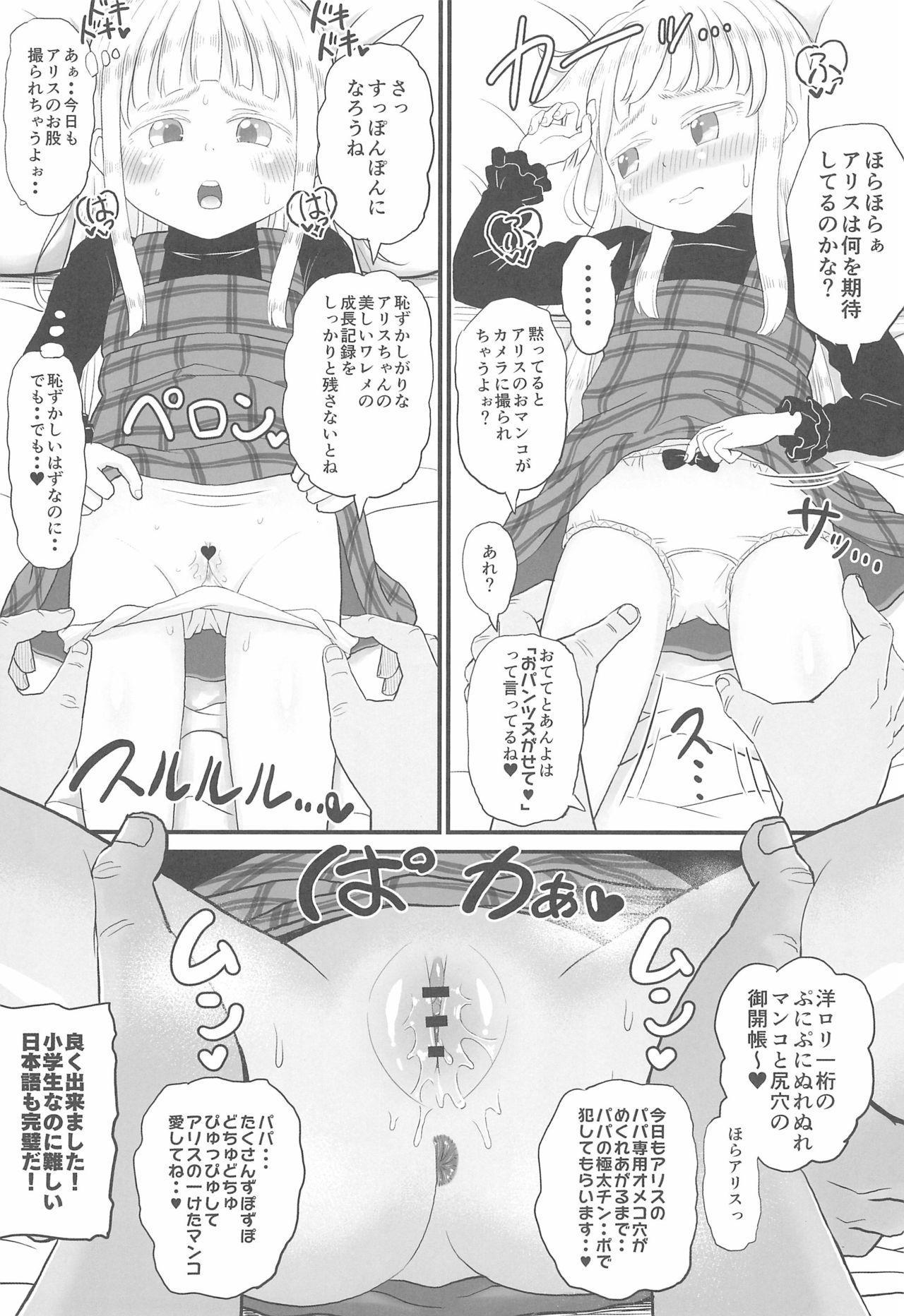 (C97) [botibotiikoka (takku)] Manamusume no Arisu-chan (8yo) ga Rippa na Chinpo-case ni Sodachimashita 6