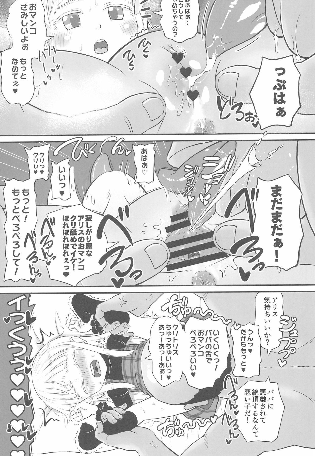 (C97) [botibotiikoka (takku)] Manamusume no Arisu-chan (8yo) ga Rippa na Chinpo-case ni Sodachimashita 8