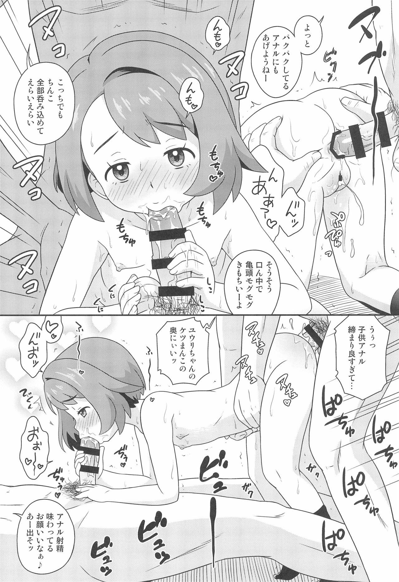 Yuuri-chan no Glory Camp 13