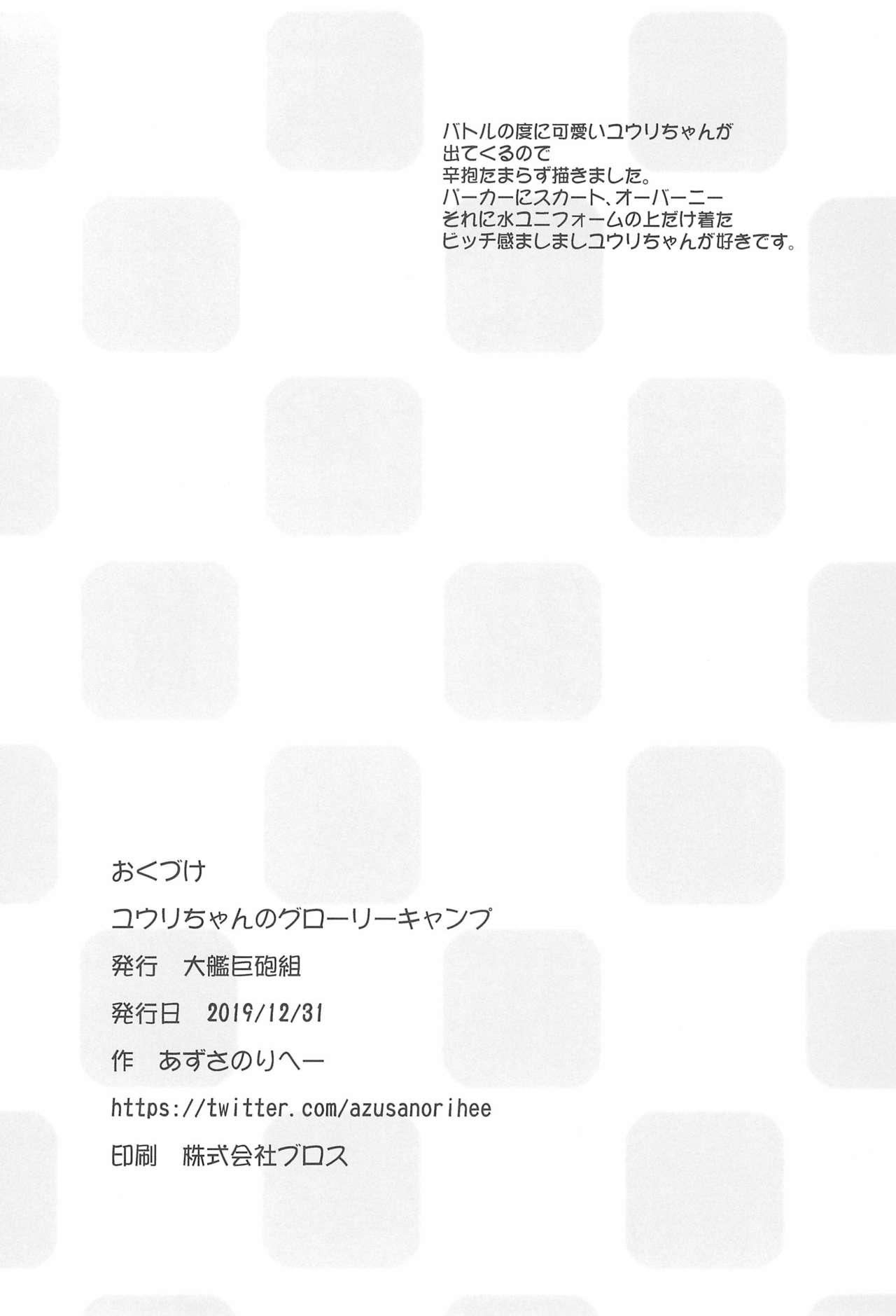 Yuuri-chan no Glory Camp 17