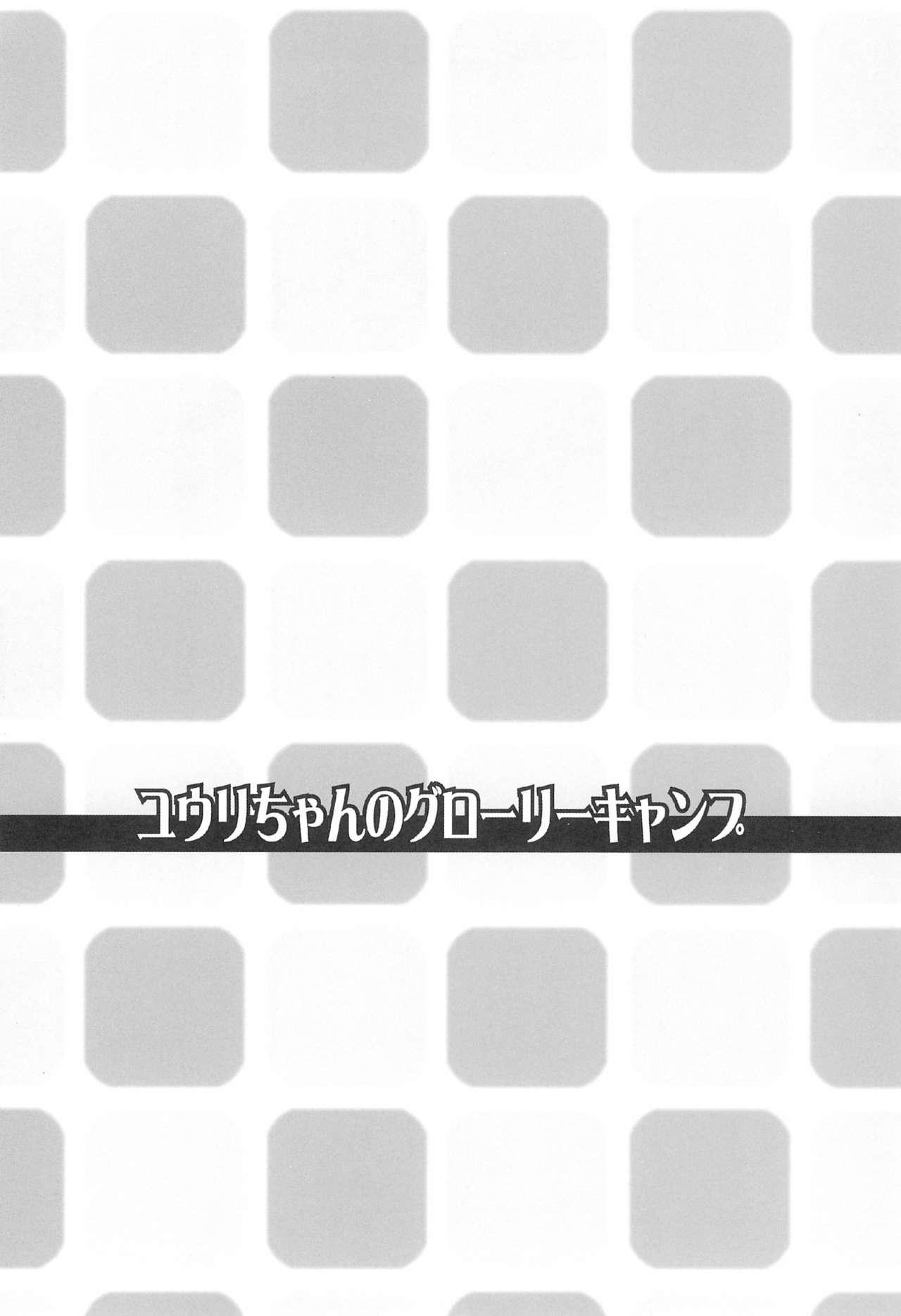 Yuuri-chan no Glory Camp 3