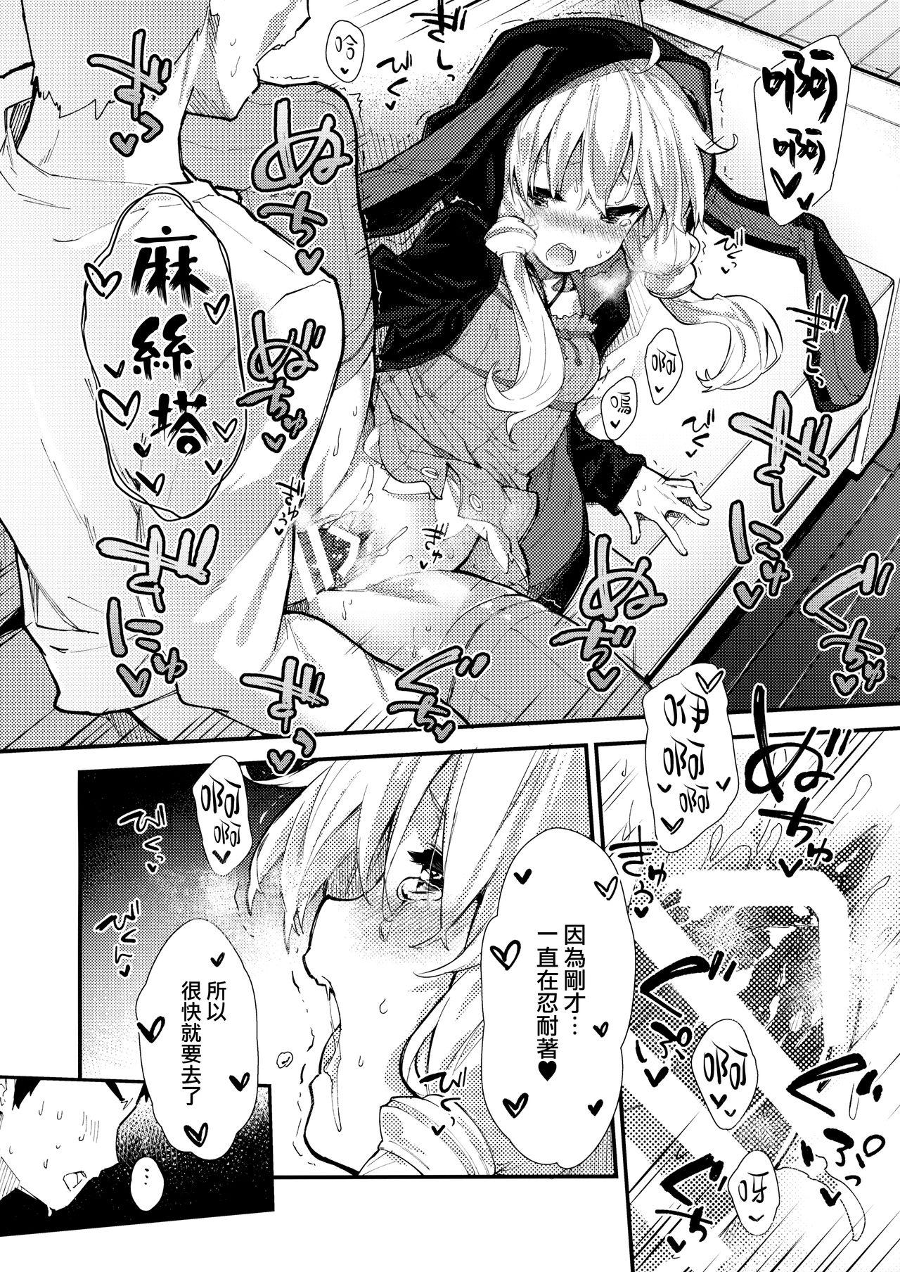 Yukari-chan to Kosshori Suru Hon 10