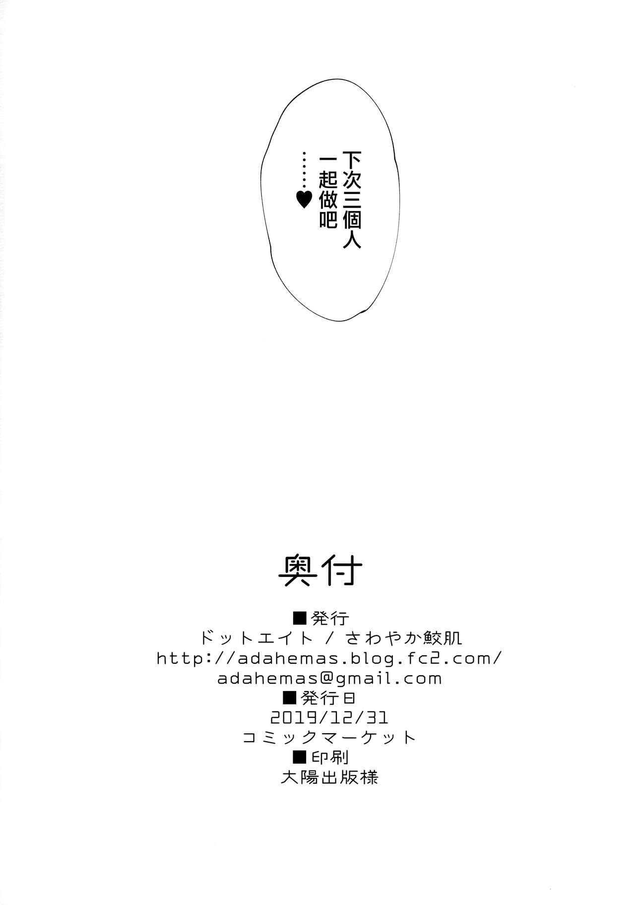 Yukari-chan to Kosshori Suru Hon 16