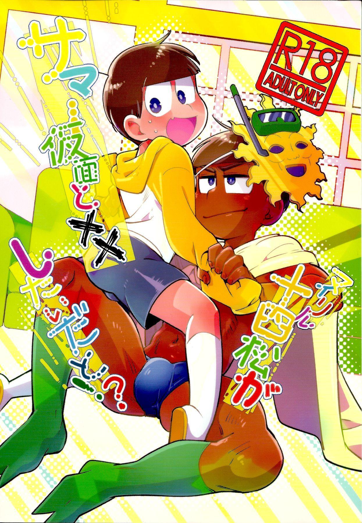 My Riru Juushimatsu ga Summer Kamen to xx Shitaidato!? 0