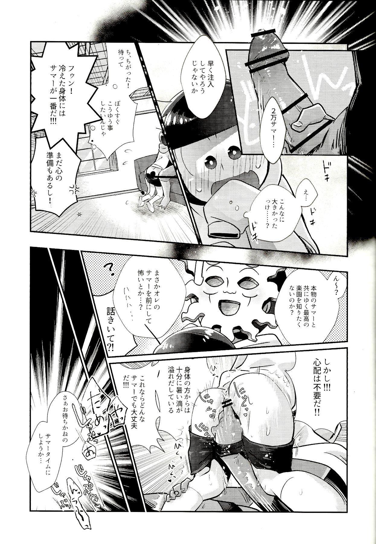 My Riru Juushimatsu ga Summer Kamen to xx Shitaidato!? 9