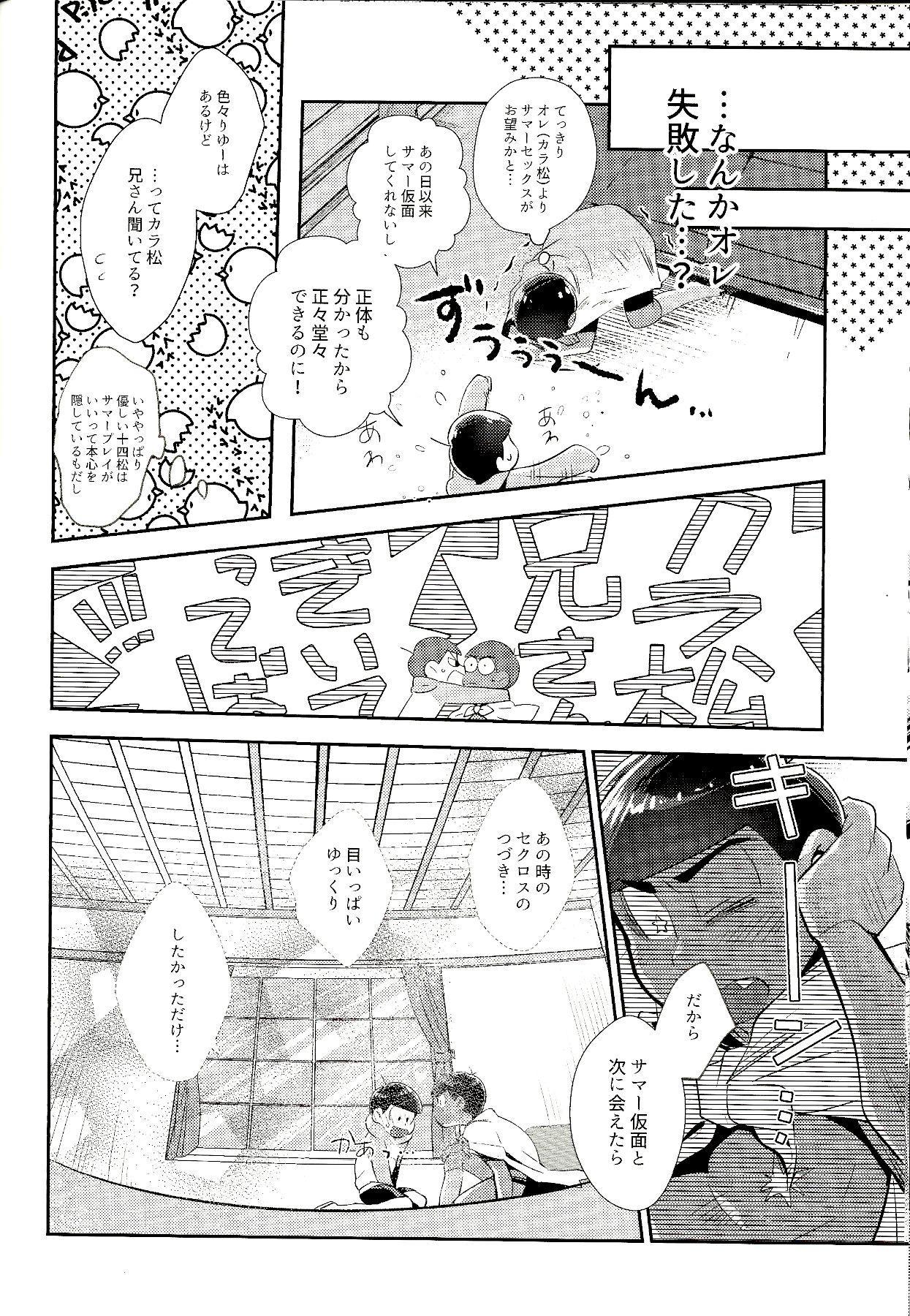 My Riru Juushimatsu ga Summer Kamen to xx Shitaidato!? 12