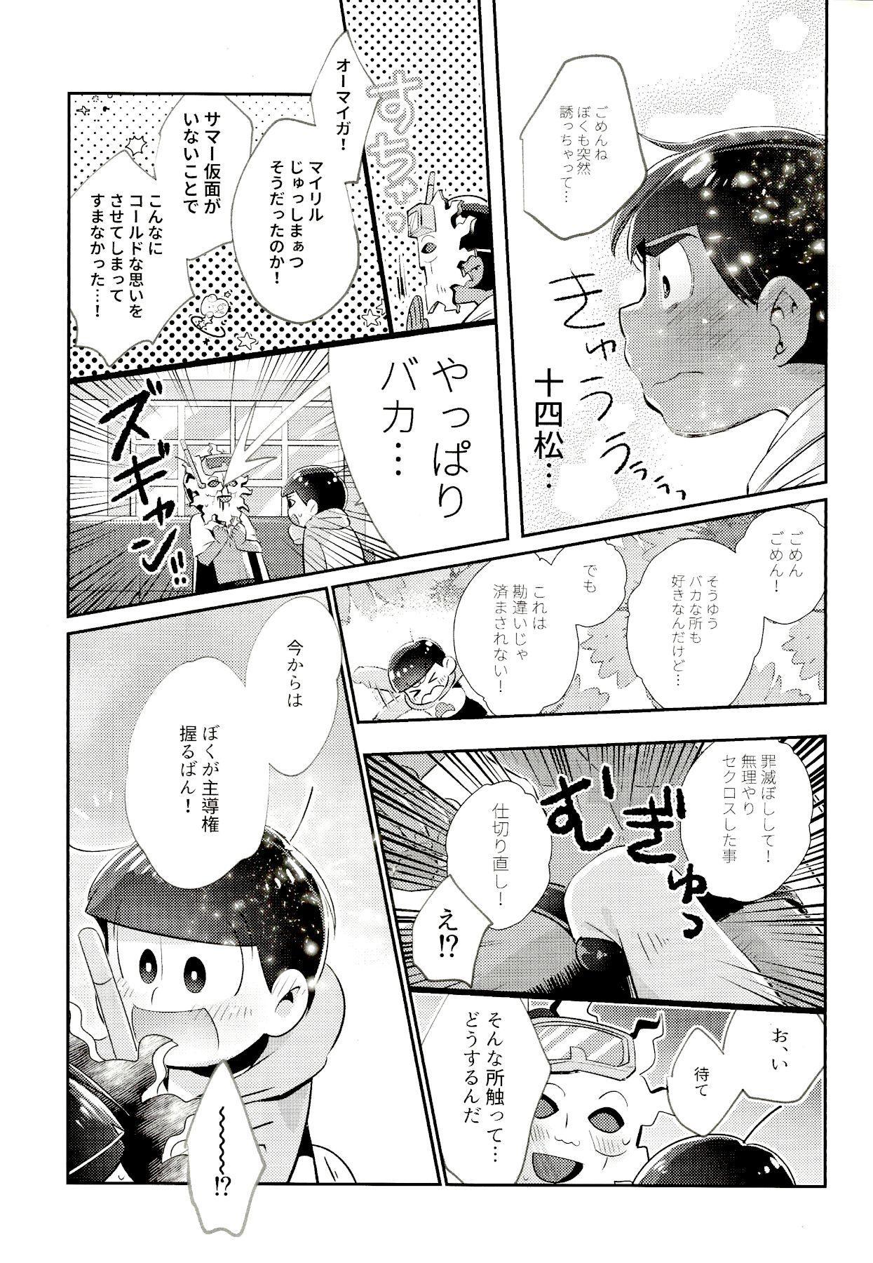 My Riru Juushimatsu ga Summer Kamen to xx Shitaidato!? 13